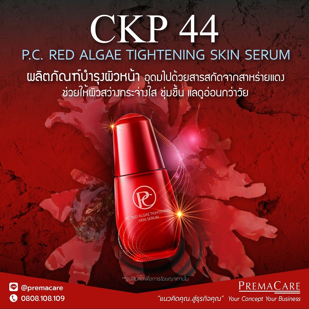 CKP 44, พี.ซี. เรด แอลจี้ ไทน์เทนนิ่ง สกิน ซีรั่ม, P.C. RED ALGAE TIGHTENING SKIN SERUM