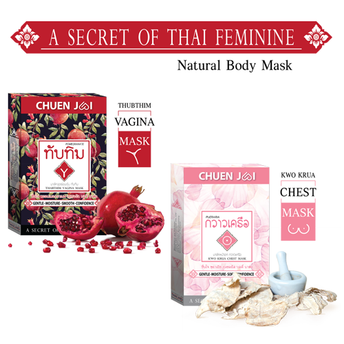 SECRET OF THAI FEMININE (女性的秘密)